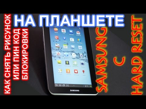 КАК СБРОСИТЬ ПАРОЛЬ НА ПЛАНШЕТЕ ЗА 5 МИНУТ - How To Reset The Password Lock Or Drawing On The Tablet