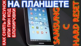 КАК СБРОСИТЬ ПАРОЛЬ НА ПЛАНШЕТЕ ЗА 5 МИНУТ - how to reset the password lock or drawing on the tablet(как удалить пароль на планшете. hard reset на samsung galaxy tab 3 7.0. вы сможете сбросить пароль или графический ключ..., 2014-12-24T13:22:59.000Z)