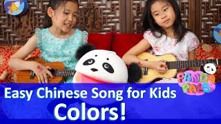 Colors Song! | Learn Chinese with PandaPals Songs!
