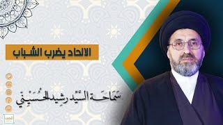 الالحاد يضرب الشباب !! .. شاهدوا رسالة السيد رشيد الحسيني للمجتمع