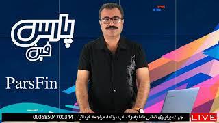 Parsfin  پارس فین Raoof Majidi