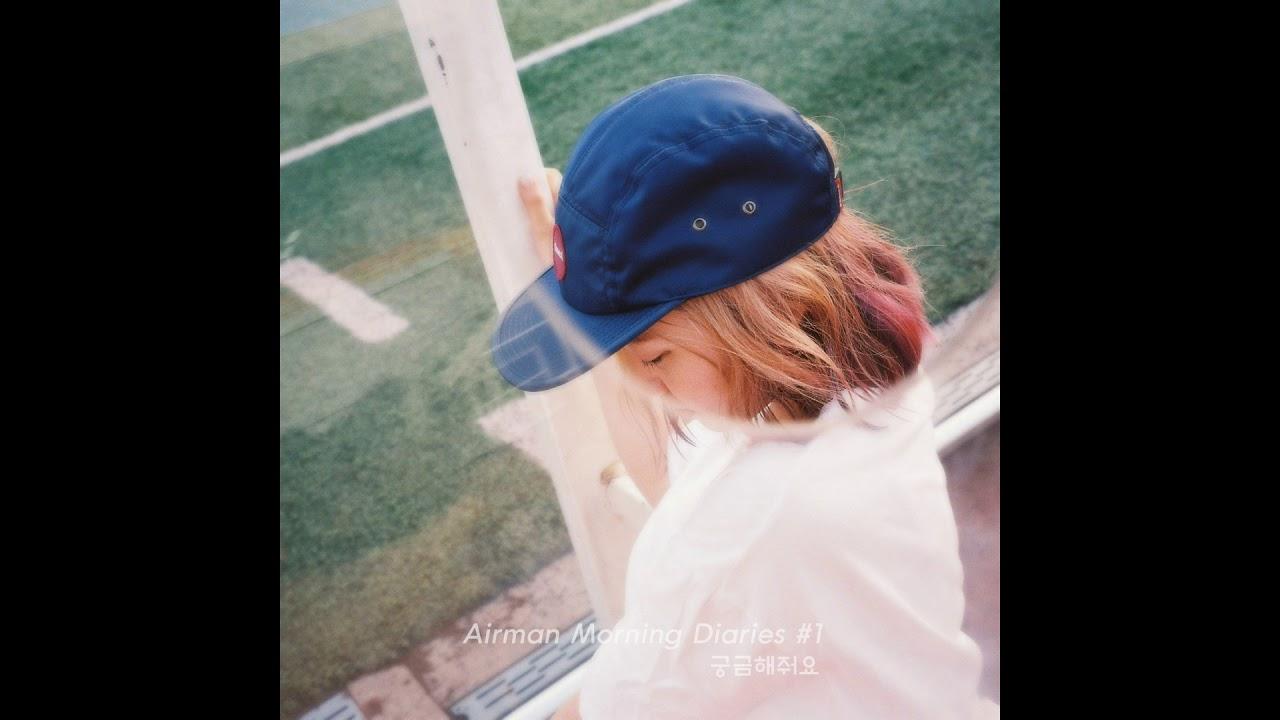 공기남 - 궁금해줘요(feat.백선) [Official Ver.]