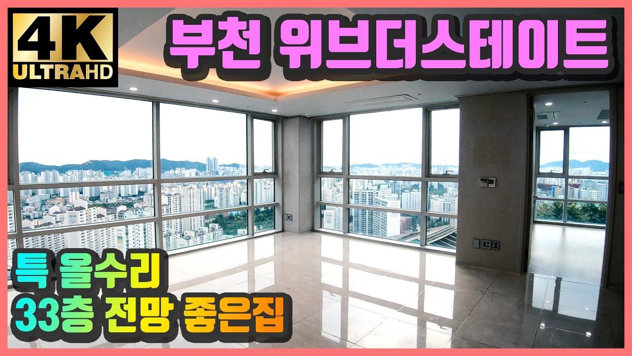 [4K]부천위브더스테이트 초대형평수 33층 전망 기가막힌집! KOREA APARTMENT, VILLA, MANSION, HOUSE TOUR