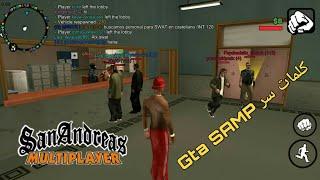 كلمات سر Gta San Andreas Multiplayer لل Android