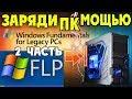 Установка Windows Fundamentals For Legacy PCs на современный компьютер Часть 2