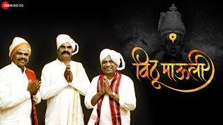 Vithu Mauli Devotional Song | Dnyaneshwar Meshram, Nagesh Morvekar & Gorakh Aahire