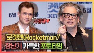 영화 '로켓맨(Rocketman)' 장난기 가득한 포토타임