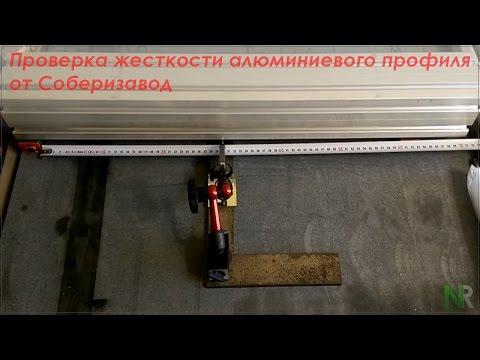 Проверка жесткости алюминиевого профиля от Соберизавод