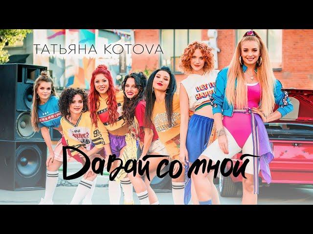 Татьяна Котова - Давай со мной (премьера клипа, 2018)