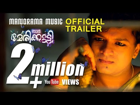 njan-marykutty-official-trailer-|-jayasurya-|-ranjith-sankar-|-dreams-n-beyond-|-punyalan-cinemas