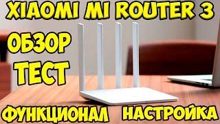xiaomi Mi WiFi Router 3  Конкурс. Обзор, тест, функционал и настройка  подключение HDD