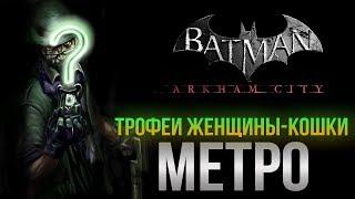 Batman: Arkham City - Трофеи Женщины-Кошки | Метро