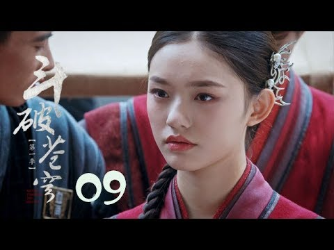 鬥破蒼穹 09  | Battle Through the Heaven 09【DVD版】(吳磊、林允、李沁、陳楚河等主演)
