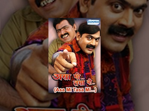 Asa Mi Tasa Mi (2010) - (आसा मी तसा मी) - Makrand Anaspure - Shweta Mehendale - Latest marathi Movie