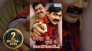 Asa Mi Tasa Mi (2010) - Makrand Anaspure - Shweta Mehendale - Latest marathi Movie