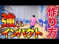 【卓球】祥吾コーチ流!ボールを強く打つためのインパクトの作り方とは?