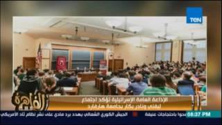 الاذاعة العامة الاسرائيلية تؤكد اجتماع نادر بكار وليفني بجامعة هارفارد