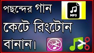 Make Ringtone by cutting your favourite mp3 song | Bangla tutorial | Ringtone maker screenshot 3