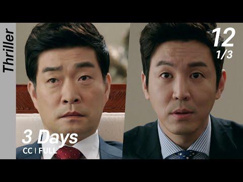 [CC/FULL] 3 Days EP12 (1/3) | 쓰리데이즈