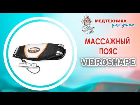 Массажный пояс для похудения Vibro Shape с эффектом сауны
