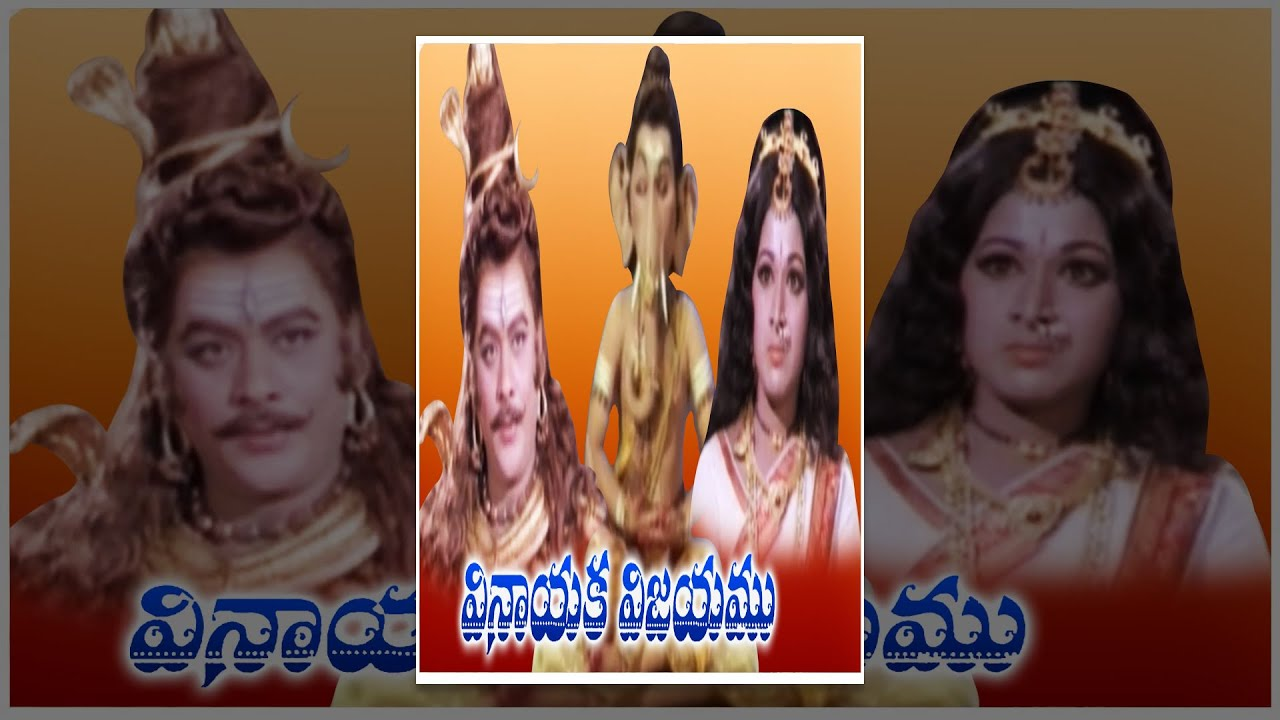sri vinayaka vijayam telugu full movie krishnam raju