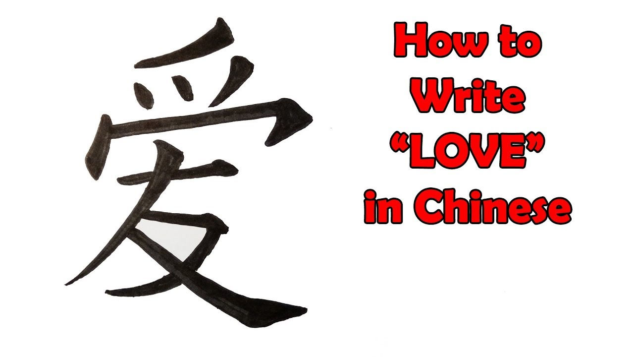 Love In Chinese Writing How to Write the Word ...