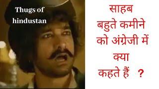 Trailer || thugs of hindustan || amir khan movie || official tailer