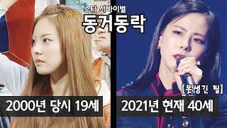 [못생긴 팀] 2000년 예능 '스타 서바이벌 …