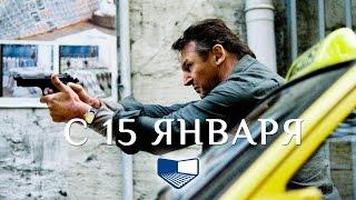 «Заложница 3» — фильм в СИНЕМА ПАРК