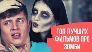 Топ самых лучших фильмов про Зомби