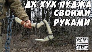 ДК ХУК ПУДЖА СВОИМИ РУКАМИ DOTA2