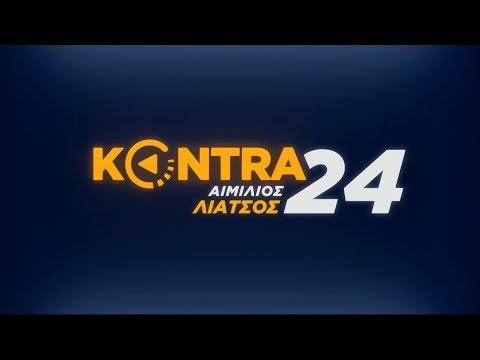 'Kontra 24' με τον Αιμ.Λιάτσο 24 Ιουν.2019 | Kontra Channel Hellas