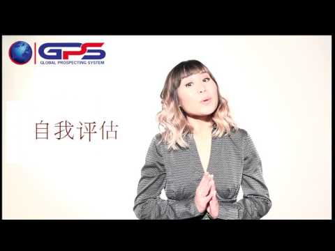 Global Prospecting System I G.P.S. I Chinese