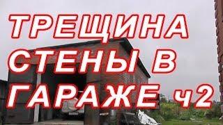 7.102 ТРЕЩИНА СТЕНЫ В ГАРАЖЕ, ОБЗОР ч2