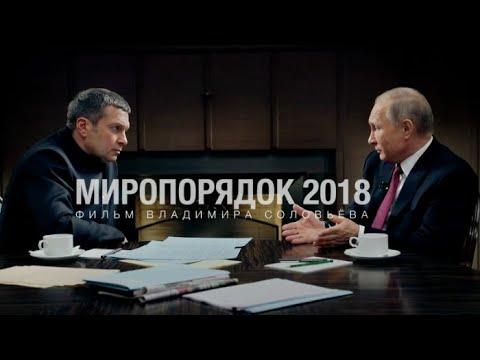 Миропорядок-2018. Фильм Владимира