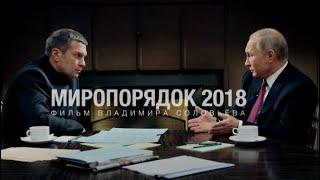 Миропорядок-2018. Фильм Владимира Соловьева