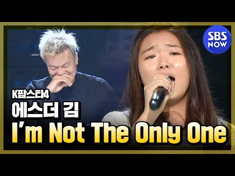 sbs-[k팝스타4]---랭킹오디션,-에스더-김-'i'm-not-the-only-one'