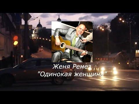Женя Ремез - Одинокая женщина - ПРЕМЬЕРА 2015