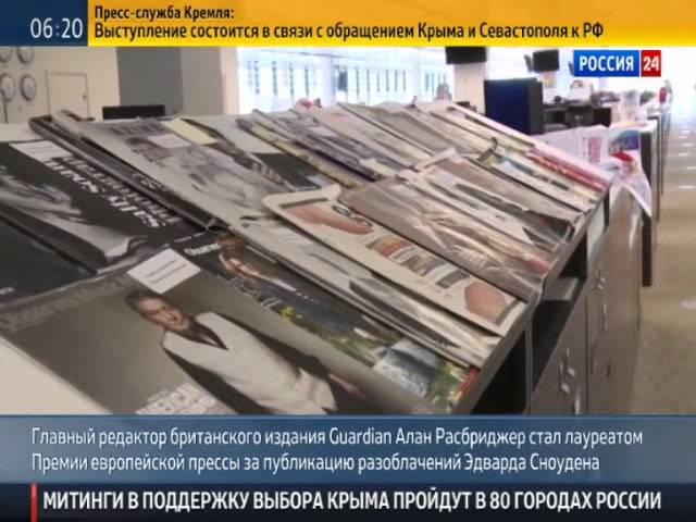 """Главный редактор The Guardian награжден за публикацию """"досье Сноудена"""""""