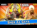 Download Sher Aa Gaya :  Mata Ki Bhente | Lakhbir Singh Lakkha | HD  | MP3 song and Music Video