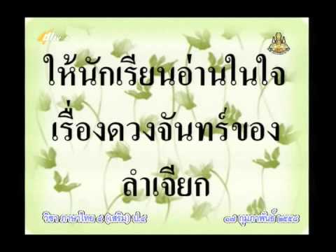 082C+4170258+ท+ดวงจันทร์ของลำเจียก+thaip4+dl57t2