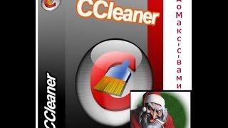 Программа для очистки компьютера от мусора - CCleaner. клинер, кляйнер, клеанер