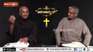 Jeevitamruth│Episode 264│Daijiworld Television