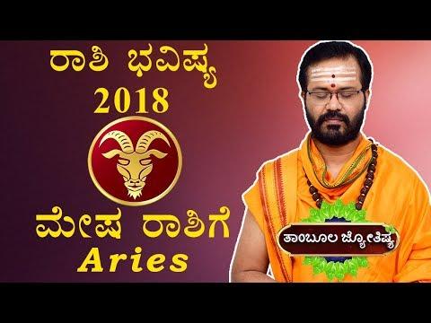 MESHA RASHI 2018 | Rashi Bhavishya 2018 | Thambula Jyothishya | Ravi Shanker Guruji