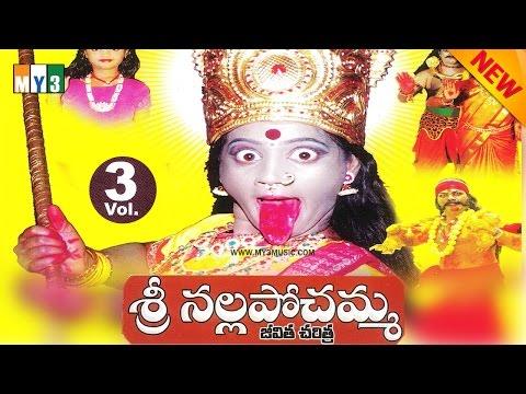 Nalla Pochamma Charitra   Sri Nalla Pochamma Jeevitha Charithra Part - 3 Janapada Charithra