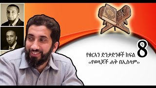 (Parents in Islam) Nouman Ali Khan (AMHARIC) PART 8