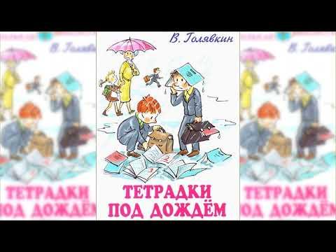 Тетрадки под дождем, Виктор Голявкин аудиосказка слушать