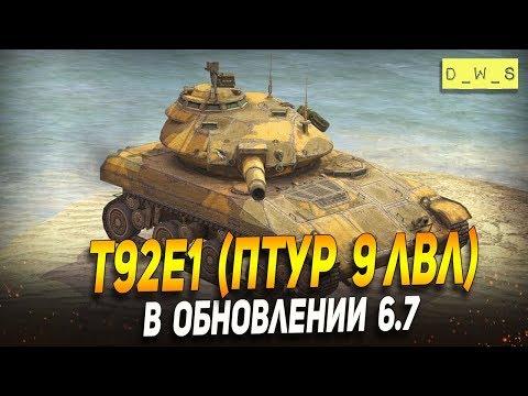 T92E1 (Птур 9 лвл) - в обновлении 6.7 в Wot Blitz | D_W_S