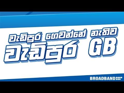 Sri Lanka Telecom Broadband - Volume Enhancement - S2