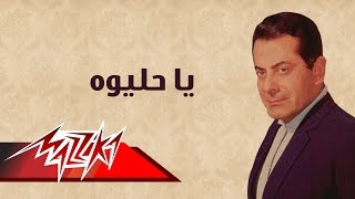 Ya Heleywa - Farid Al-Atrash يا حليوه - فريد الأطرش